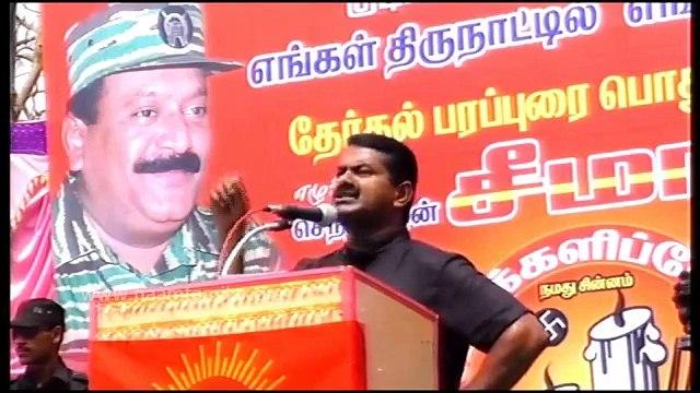 08.04.2016 | குடியாத்தம் பொதுக்கூட்டம் - சீமான் உரை | 8 APR 2016 | Naam Tamilar Seeman Gudiyatham / Kudiyaththam Meeting