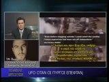 ΚΩΔΙΚΑΣ ΜΥΣΤΗΡΙΩΝ (4-10-2014) μέρος 2ο:  ΑΣΣΑΣΙΝΟΙ - ΙΛΟΥΜΙΝΑΤΙ - ΤΖΙΧΑΝΤ