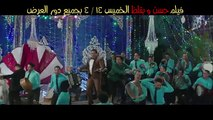 اعلان فيلم حسن وبقلظ  بطولة ' ابطال مسرح مصر'  كريم فهمي- علي ربيع ( Hassan We Bokloz )