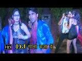 DJ Gana Baja De    DJ गाना बजा दे    Rohit Yadav    Bhojpuri Hot Songs