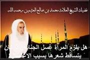 محمد بن عثيمين هل يلزم المرأة غسل الجنابة  إذا كان يتساقط شعرها بسبب الاغتسال؟