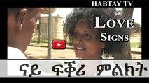 Eritrean Movie Scene - Love signs of a Woman - Eritrea