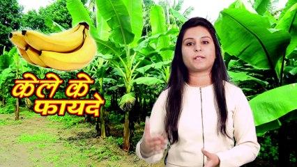 केले के फायदे #Health Benefits Of Banana #सौंदर्य के लिए केले के लाभ #ViaNet Health
