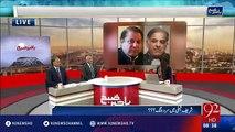 Nawaz Sharif Aur Shahbaz Sharif Mein Sard Jang Shuru, Shocking Revelation