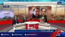 Breaking News Shocking Revelation Nawaz Sharif Aur Shahbaz Sharif Mein Sard Jang Shuru, Shocking Revelation