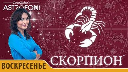 Скорпион: Астропрогноз на день 10 апреля 2016 г.