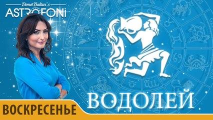 Водолей: Астропрогноз на день 10 апреля 2016 г.