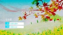 [KY 금영노래방] 신승훈 - 이게 나예요 (KY Karaoke No KY48993)