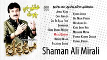Milya Dukhra - Shaman Ali Mirali - New Sindhi Album  ALBUM NO 555 ISHQ JI CHOT NEW ALBUM 2016