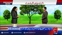 Exclusive Talk With Taher Shah via Hologram Technology 11-04-2016 - 92NewsHD