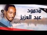 محمود عبد العزيز _ يابنية / mahmoud abdel aziz