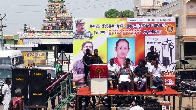 11.04.2016 | பவானி பொதுக்கூட்டம் - சீமான் எழுச்சியுரை | 11 APR 2016 | Naam Tamilar Seeman Speech – Bavaani / Bhavani