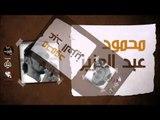 محمود عبد العزيز _  وداد  / mahmoud abdel aziz