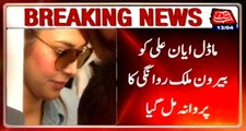 SC orders Ayyan Ali's name to be struck off ECL