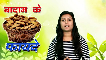 Health Benefits of Almond !! बादाम के फायदे !! स्मरण शक्ति बढ़ाने में उपयोगी !! ViaNet Health