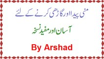 Mani Peda Aur Garhi Karne Ke Lie Asaan Totka By Arshad