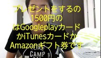 【プレゼント企画】GoogleplayカードiTunesカードAmazonギフト券当たります!参加人数が少ないと思うので当たりやすいです!