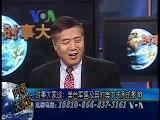 2008-10-14 美国之音时事大家谈-2 Voice of America VOA