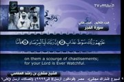 Surah 89 Al-Fajr with English translation Mishary Rashid Al-Afasy