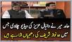 Blasts From The Past- Hamid Mir Shows Blasting Video of Daniyal Aziz Against Nawaz Sharif