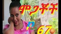 Mogachoch part 67 (ሞጋቾች 67)New Ethiopian drama 2016