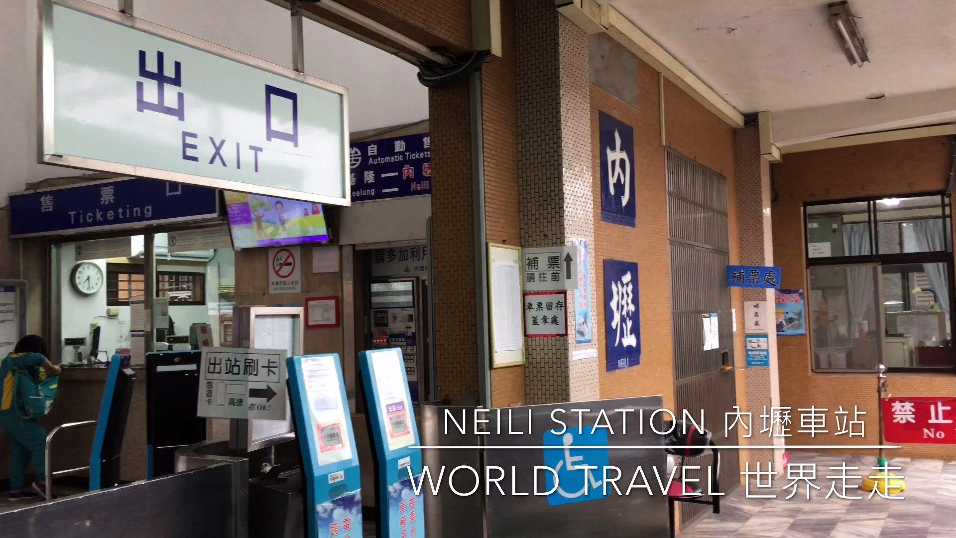 Neili Station 內壢車站 World Travel 世界走走
