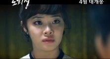 Korean Movie 노리개 (Norigae, 2013) 캐릭터 예고편 (Character Trailer)