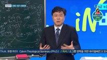 [C채널] 재미있는 신학이야기 in 바이블 - 조직신학 41회