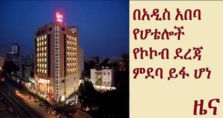 Sheraton Addis, Elilly, Capital and Radisson Blu Hotels rated 5 stars
