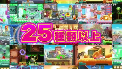 Japanese Overview Trailer de Kirby : Planet Robobot