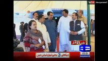 Dunya News Headlines - 3:00 P.M - 13 April 2016