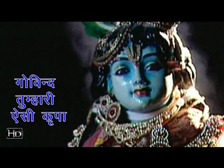 Govind Tumhari Aisi Kripa | गोविन्द तुम्हारी  ऐसी कृपा | Sadhna Sargam, Navindra Kumar