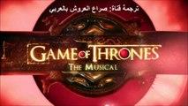 صراع العروش - المسرحية الغنائية - مترجم -game of thrones the musical-arabic subtitle