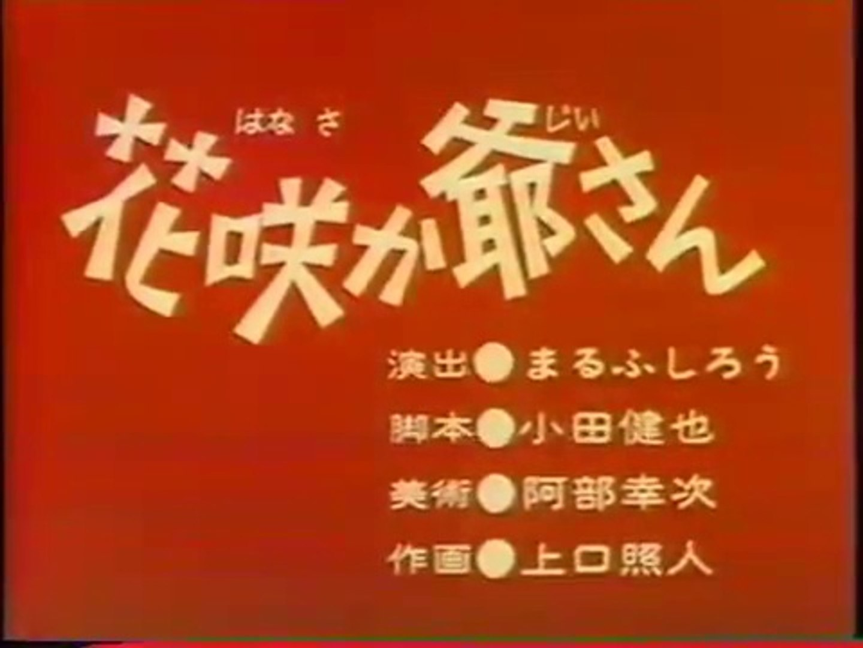まんが 日本 昔ばなし 動画