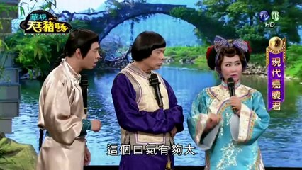 天王豬哥秀 20160417 Part 2