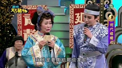 天王豬哥秀 20160417 Part 3