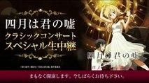 Shigatsu wa Kimi no Uso Classical Concert [Live performance] 1