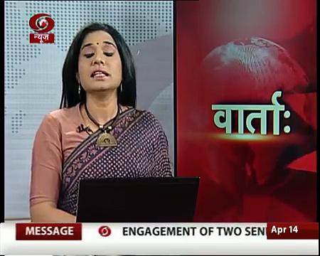 Vaarta: Sanskrit News | April 14
