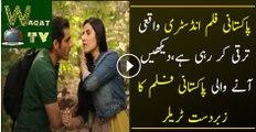 Official Teaser Of Film Dobara Phir Se By Mehreen Jabbar WAtch Video