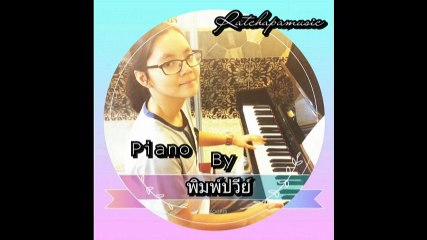 song from piano by พิมพ์ปวีณ์