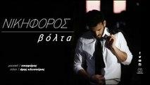 Νικηφόρος Βόλτα Nikiforos Volta Official Audio Video HQ