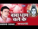 पीस के भांगिया पियावश गौरा || Baba Dham Chale Ke || Rajnath Foji || Bhojpuri Kanwar Song 2016