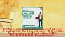Download  Certified social insurance labor consultant labor law Hen past problem Shu I Ono net teach  Read Online