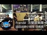 法蘭黛樂團 Frandé - 誠品巡迴小精華(信義)