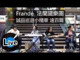 法蘭黛樂團 Frandé - 誠品巡迴小精華(遠百)