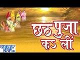 HD छठ पूजा कS ली - Chhath Puja Kar Li - Khesari Lal - Casting -  Bhojpuri Chhath Geet 2015 new