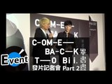 Bii 畢書盡 - COME BACK TO Bii發片記者會Part 2