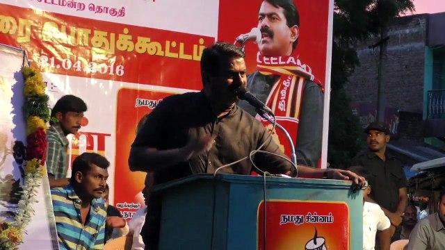 HD | 21.4.2016 -  விளாத்திகுளம் - சீமான் உரை | Vilathikulam - Seeman Speech – 21 April 2016