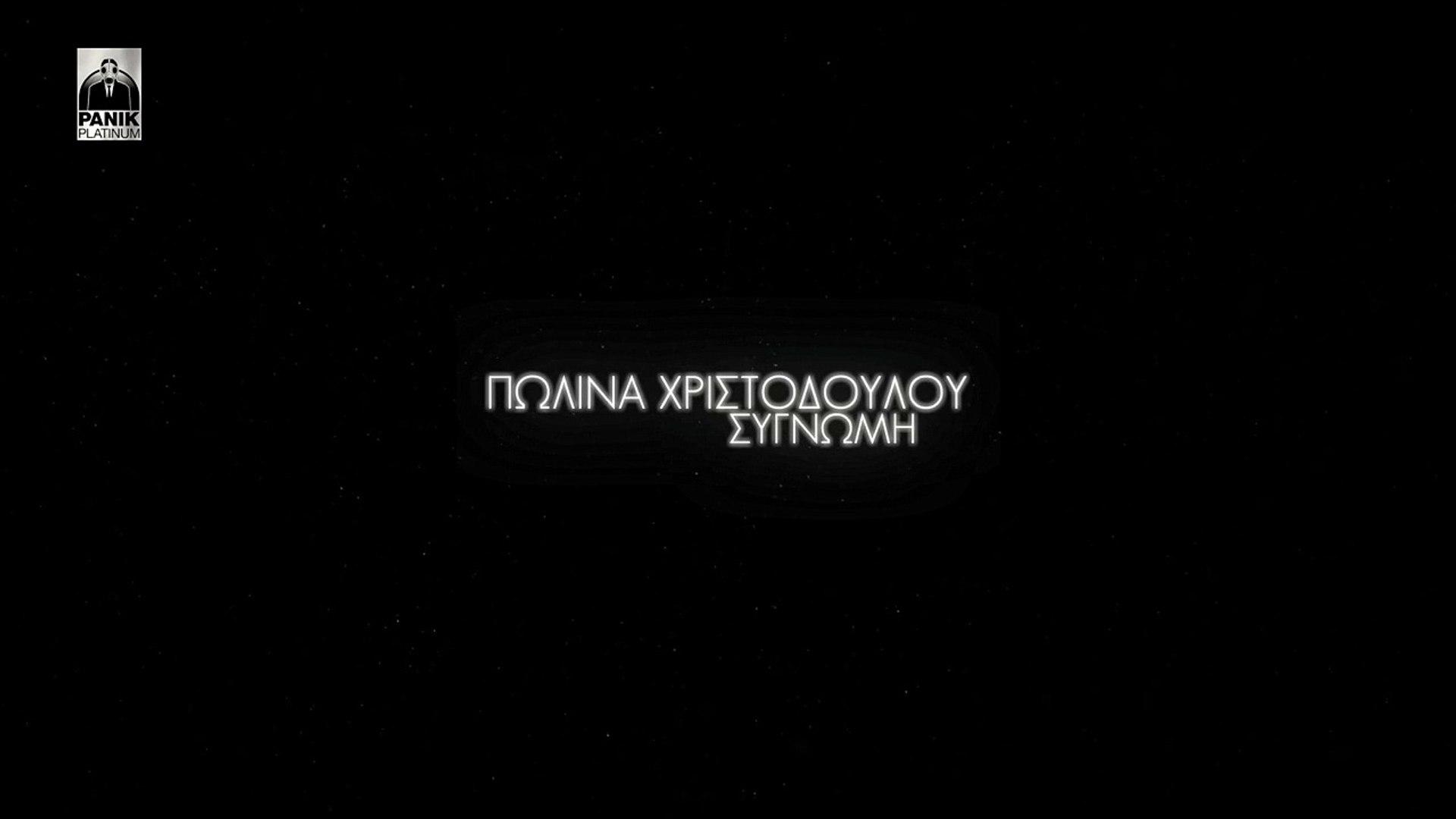Πωλίνα Χριστοδούλου - Συγνώμη | Polina Christodoulou - Signomi - Official Lyric Video HQ