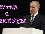 ●PUTIN makes fun● Putins Speech with Jokes or Putin with Humor! Putin jokes 2015